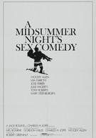 Сексуальная комедия в летнюю ночь (1982)