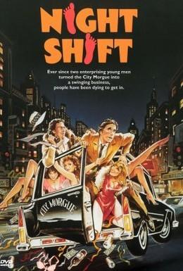 Постер фильма Ночная смена (1982)