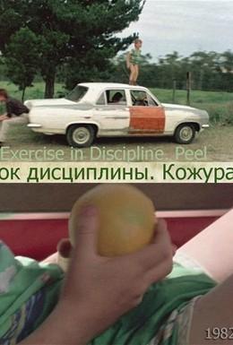 Постер фильма Урок дисциплины – Кожура (1982)