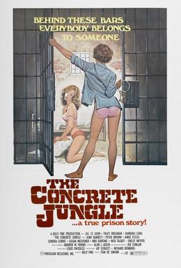 Постер фильма Бетонные джунгли (1982)