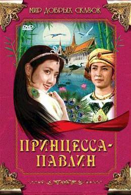 Постер фильма Принцесса-павлин (1982)