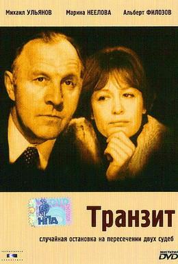 Постер фильма Транзит (1982)