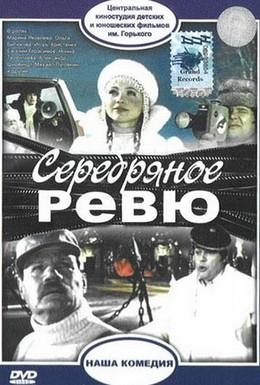 Постер фильма Серебряное ревю (1982)
