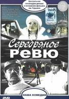 Серебряное ревю (1982)