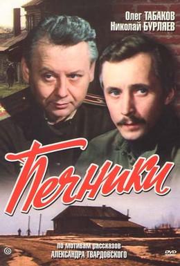 Постер фильма Печники (1982)