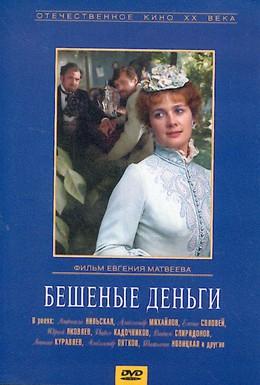 Постер фильма Бешеные деньги (1981)