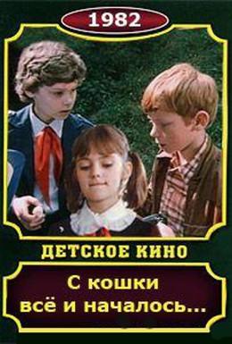 Постер фильма С кошки всё и началось (1982)