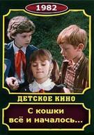С кошки всё и началось (1982)