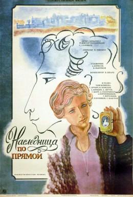 Постер фильма Наследница по прямой (1982)