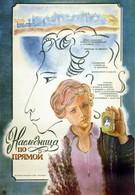 Наследница по прямой (1982)