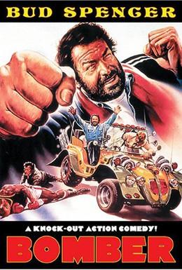 Постер фильма Бомбардировщик (1982)