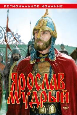 Постер фильма Ярослав Мудрый (1981)