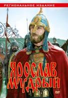 Ярослав Мудрый (1981)