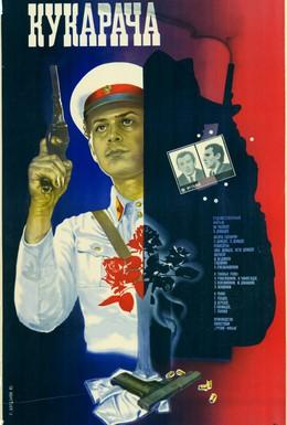 Постер фильма Кукарача (1982)