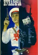 Кукарача (1982)