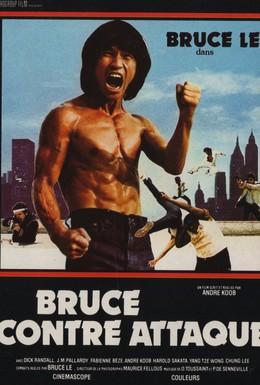 Постер фильма Ниндзя наносит ответный удар (1982)