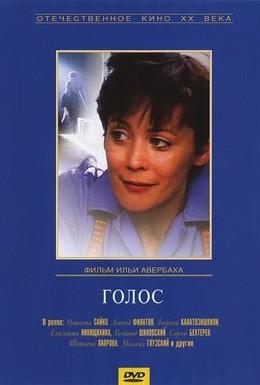 Постер фильма Голос (1982)