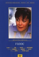 Голос (1982)