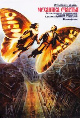 Постер фильма Механика счастья (1982)