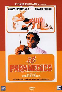 Постер фильма Полоса невезения (1982)