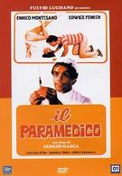 Полоса невезения (1982)