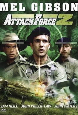 Постер фильма Штурмовой отряд Z (1981)
