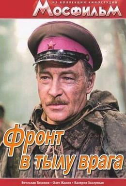 Постер фильма Фронт в тылу врага (1981)
