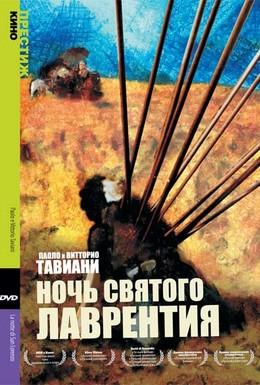 Постер фильма Ночь Святого Лаврентия (1982)