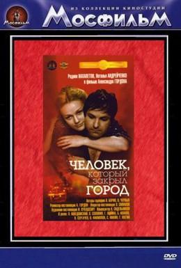 Постер фильма Человек, который закрыл город (1982)