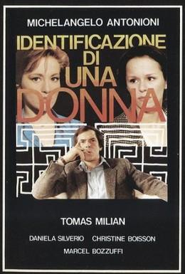 Постер фильма Идентификация женщины (1982)