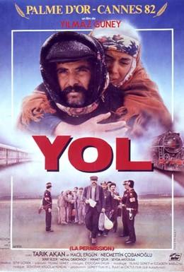 Постер фильма Дорога (1982)