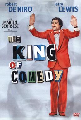 Постер фильма Король комедии (1982)