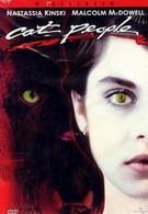Люди-кошки (1982)