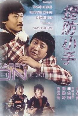 Постер фильма Карманники (1982)