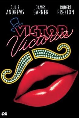 Постер фильма Виктор/Виктория (1982)