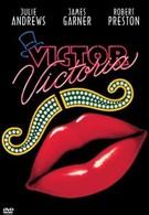 Виктор/Виктория (1982)
