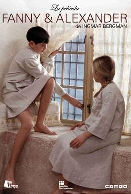 Постер фильма Фанни и Александр (1982)
