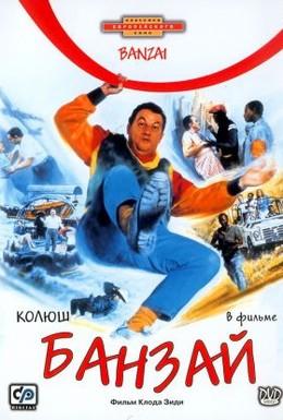 Постер фильма Банзай (1983)