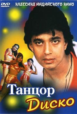 Постер фильма Танцор диско (1982)