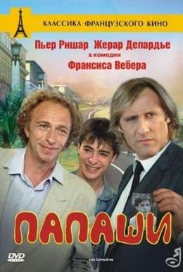 Постер фильма Папаши (1983)