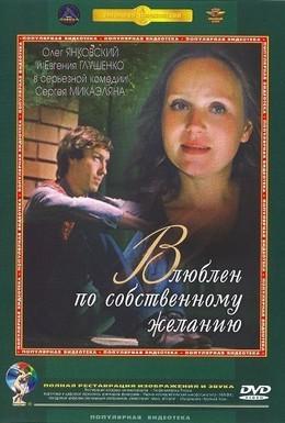 Постер фильма Влюблен по собственному желанию (1982)