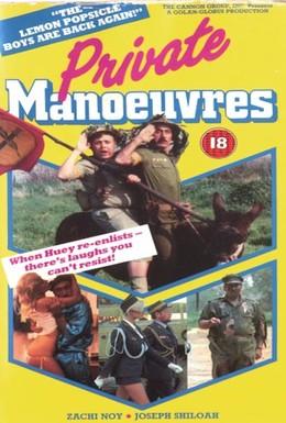 Постер фильма Горячая жевательная резинка 4, часть 2: Частные маневры (1983)