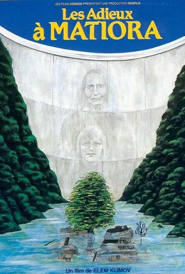 Постер фильма Прощание (1981)