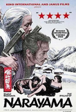Постер фильма Легенда о Нараяме (1983)