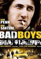 Плохие мальчики (1983)