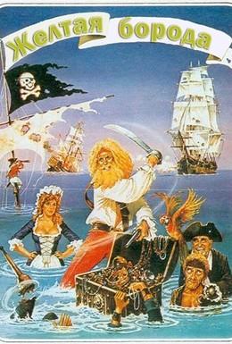 Постер фильма Желтая борода (1983)