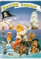 Желтая борода (1983)