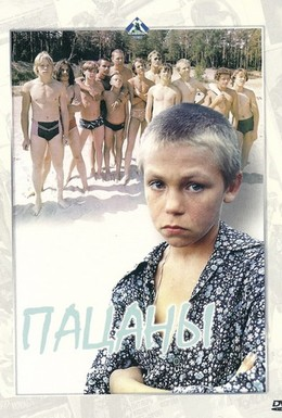 Постер фильма Пацаны (1983)