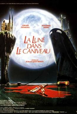 Постер фильма Луна в сточной канаве (1983)