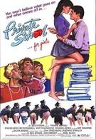 Частная школа (1983)